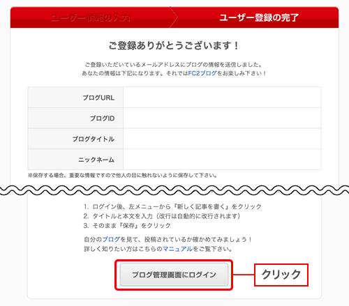 ユーザー登録の完了