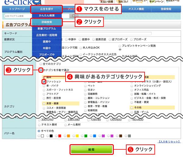 広告プログラム検索
