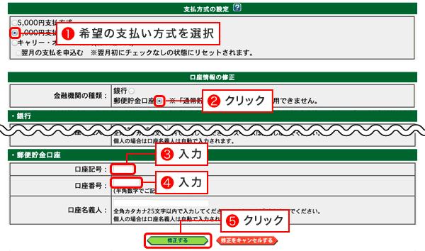 支払い方式・口座情報の設定