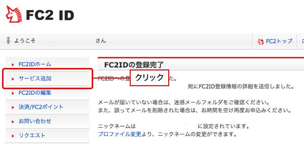 FC2ID登録完了