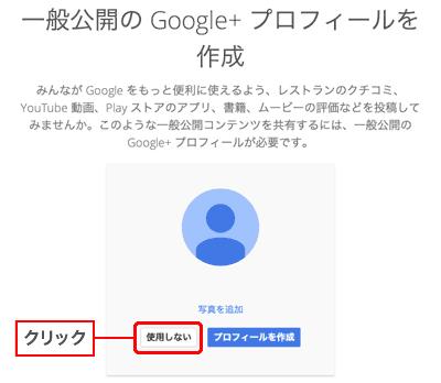 Google+プロフィールを作成