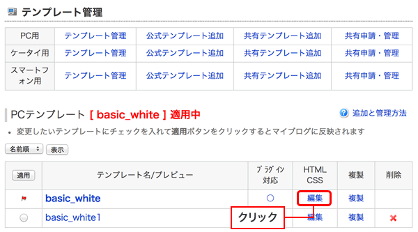 HTMLCSS編集