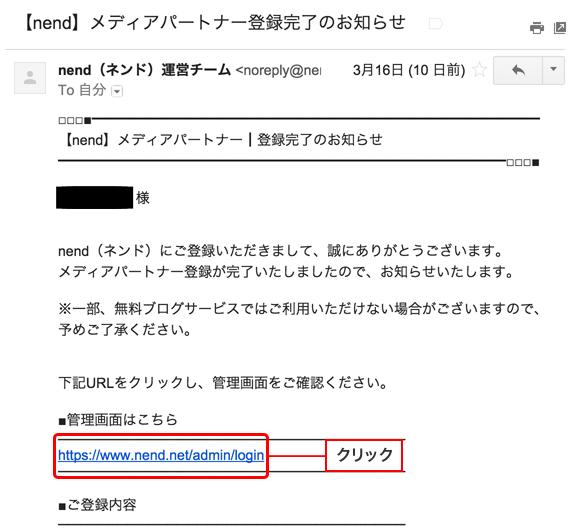 管理画面URLクリック