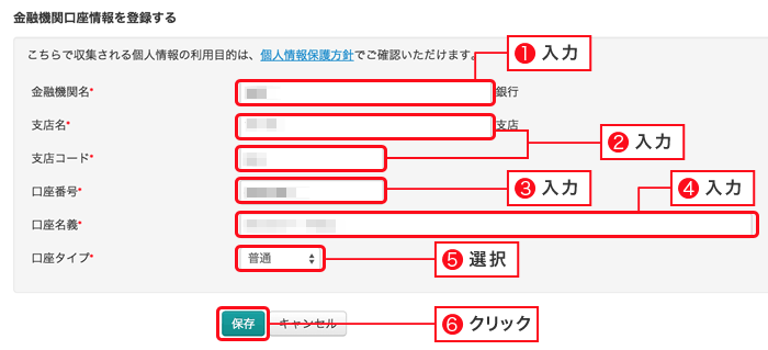 口座情報を登録