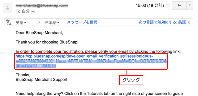 メールのURLをクリック